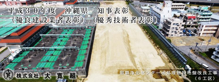 那覇浄化センター水処理施設地盤改良工事